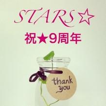 STARS☆ 祝9周年